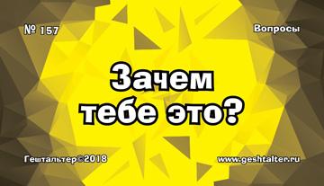 """Вопросы в игре """"Гештальтер"""""""