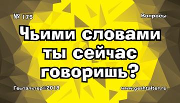 """Вопрос в диагностической игре """"Гештальтер"""""""