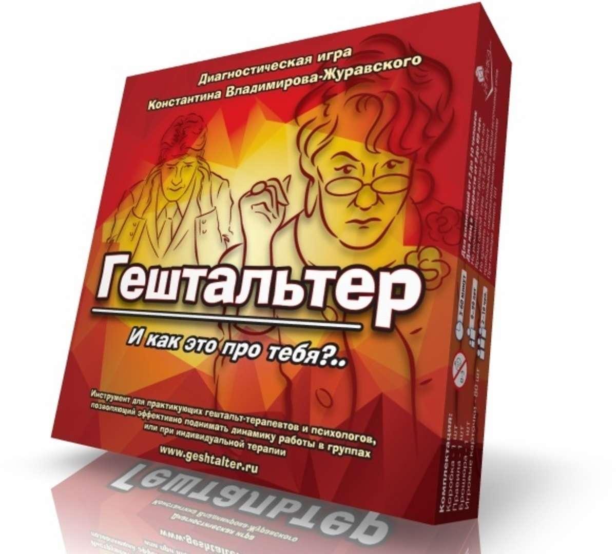 Гештальтер - диагностическая игра для психологов
