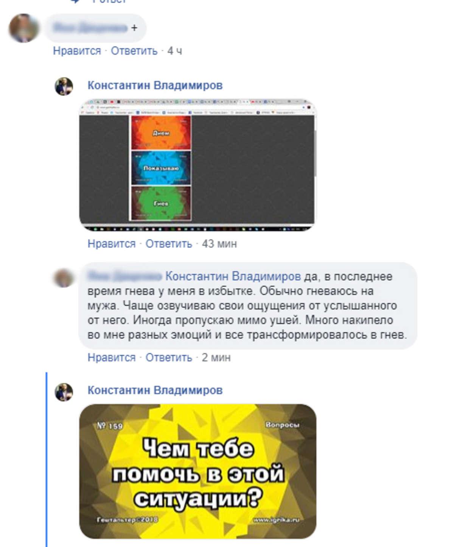 Как игра Гештальтер собрала 1 500 комментариев в Facebook?