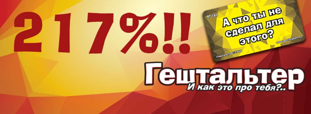217% - Сегодня мы сдали игру в печать!